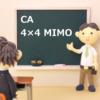 WiMAX2+を契約する際に知っておきたい!CAと4×4 MIMOとは