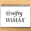 @nifty WiMAXの解約方法徹底解説