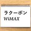ラクーポンWiMAX評判・価格と他プロバイダとの比較まとめ【2018年6月版】