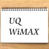 UQ WiMAXは機種変更が可能?プロバイダ乗り換えとどっちがお得?